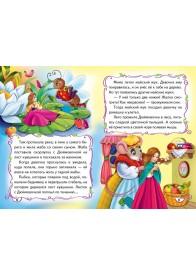 Сказочки о принцессах