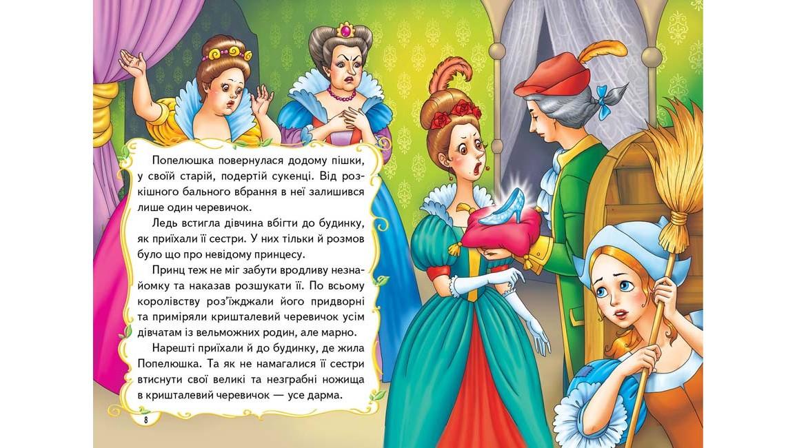 Казочки про принцес