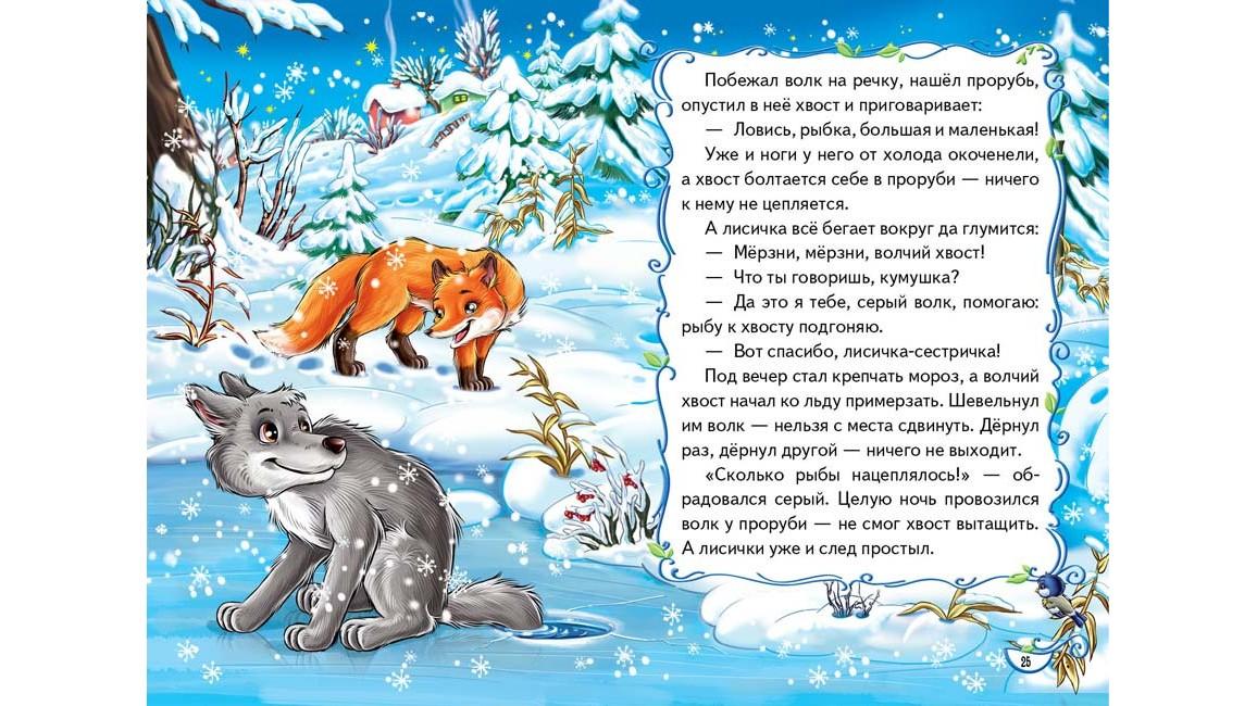 Сказочки о зверятах