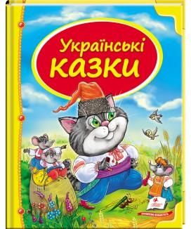 Українські казки. Скринька казок
