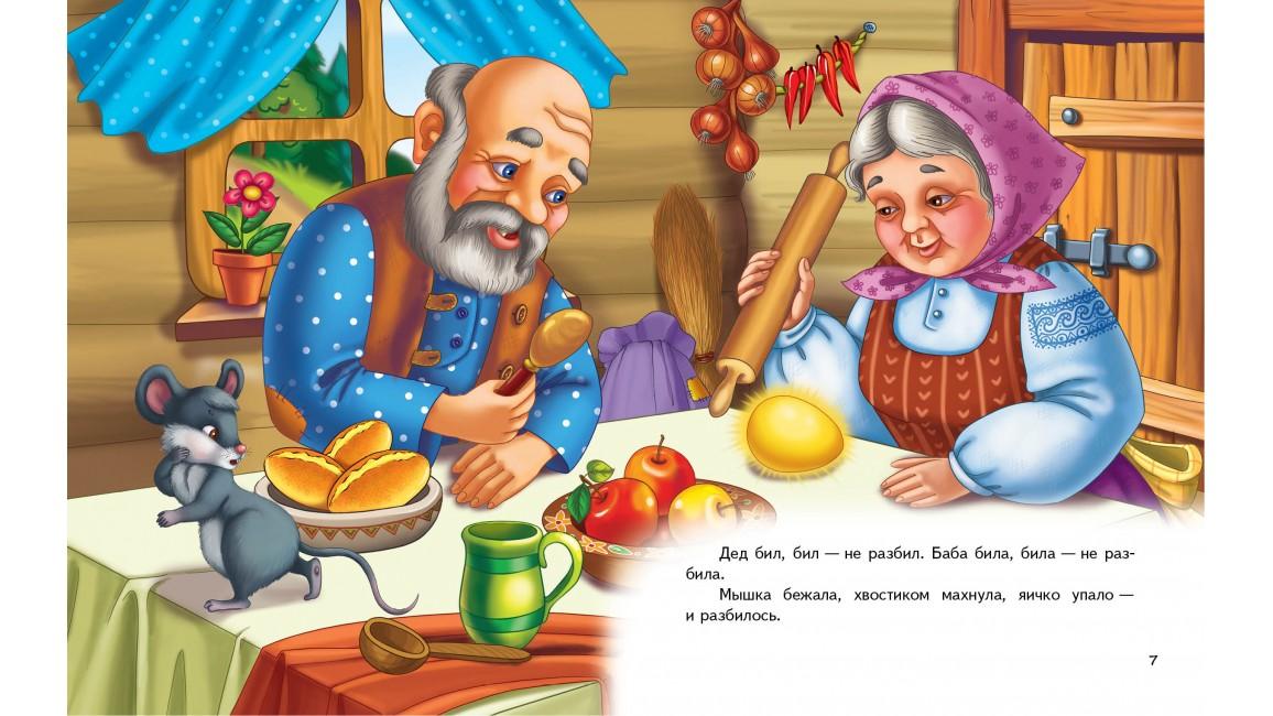 Сказки для малышей. Сундучок сказок