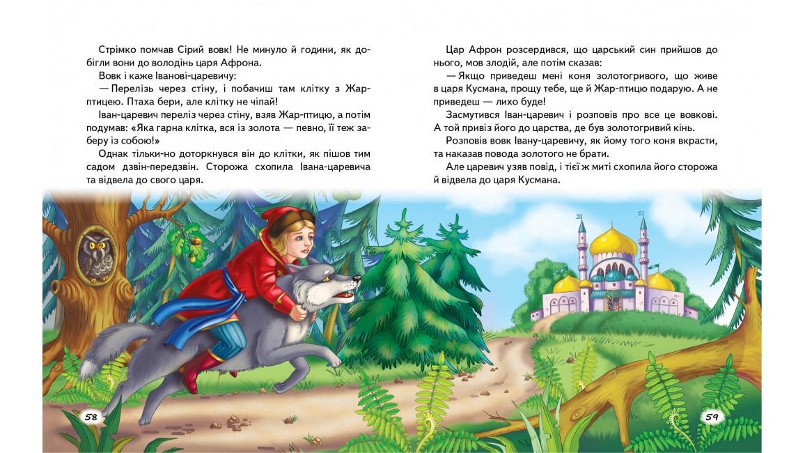 Казки малюкам про хоробрих. Скринька казок