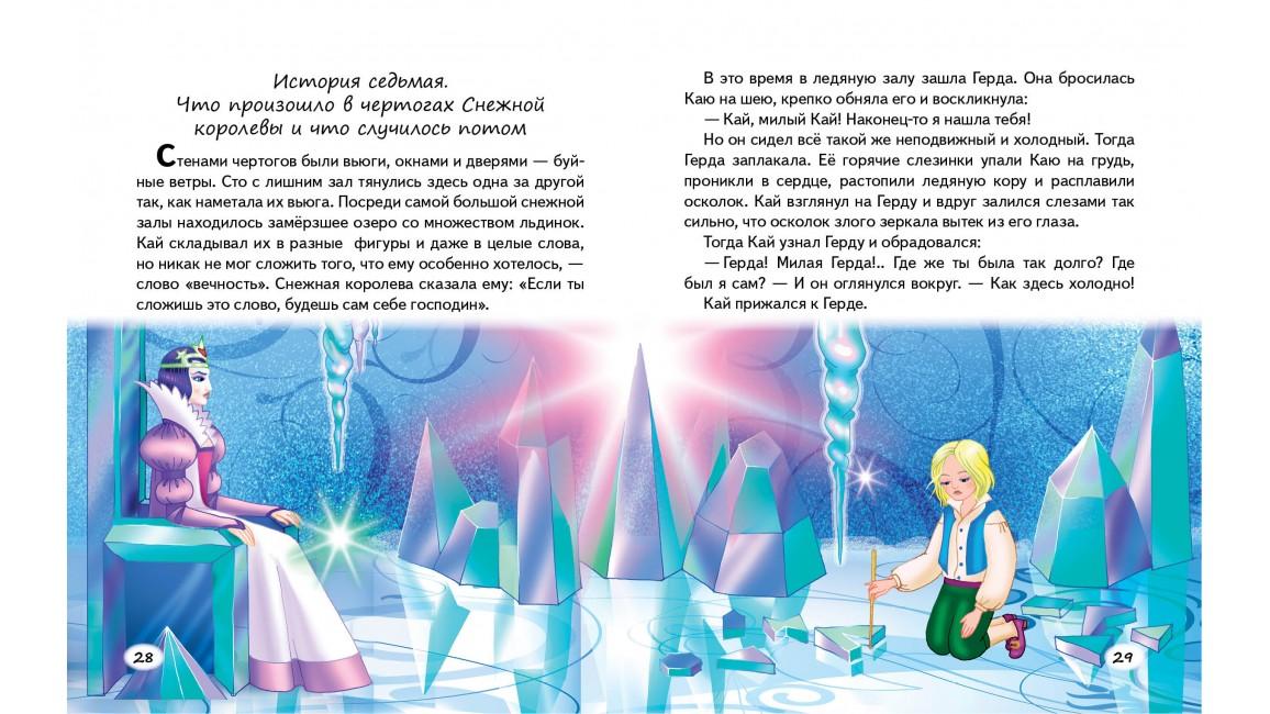 Сказки малышам о храбрости. Сундучок сказок