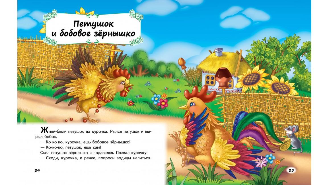 Сказки малышам о животных. Сундучок сказок