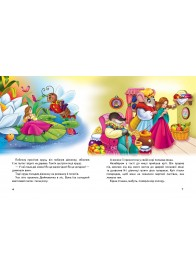 Казки про принцес