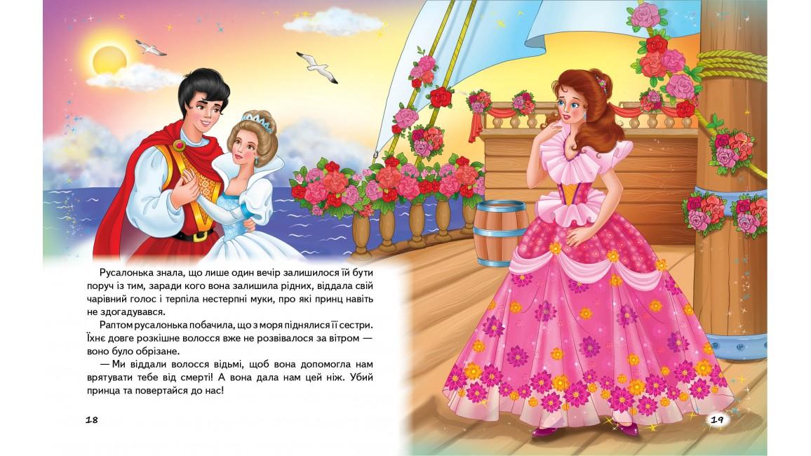 Казки про принцес. Скринька казок