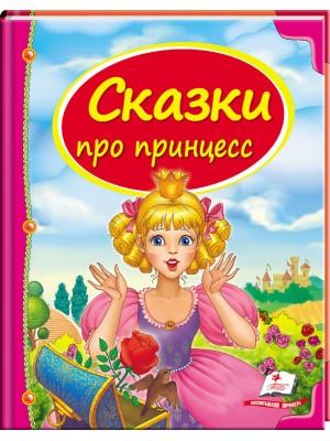 Сказки про принцесс. Сундучок сказок