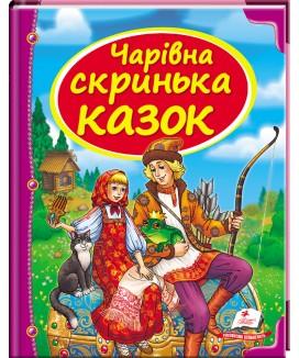 Чарівна Скринька казок