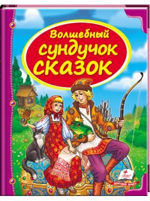 Волшебный Сундучок сказок