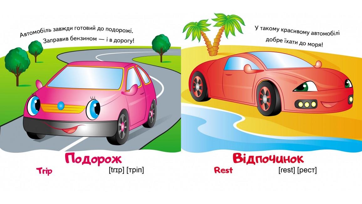 Машинки. Світ у малюнках