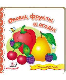 Овощи, фрукты и ягоды. Мир в картинках