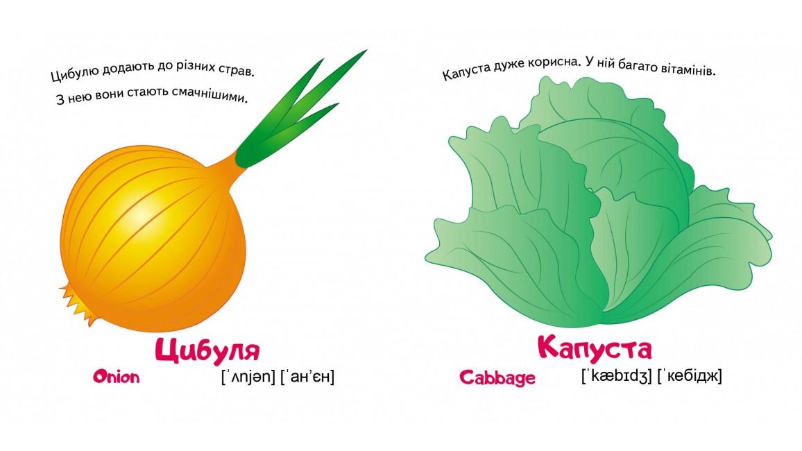Овочі, фрукти та ягоди. Світ у малюнках