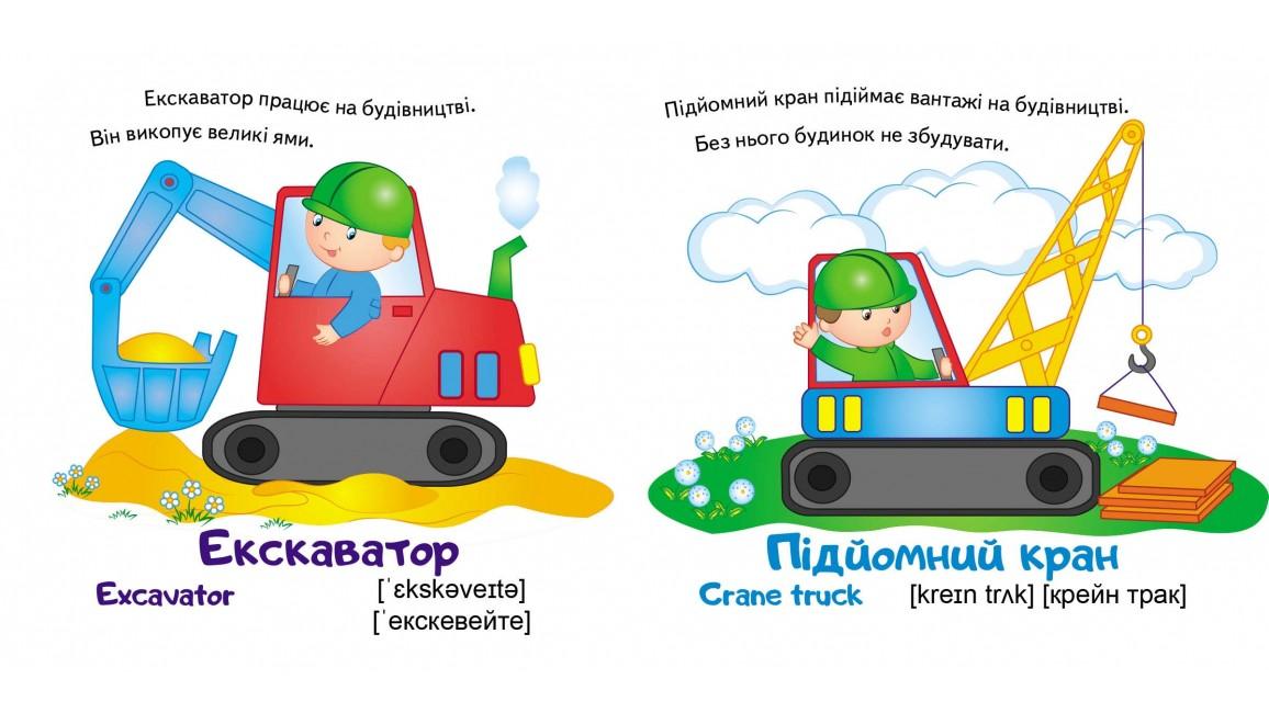 Транспорт. Світ у малюнках