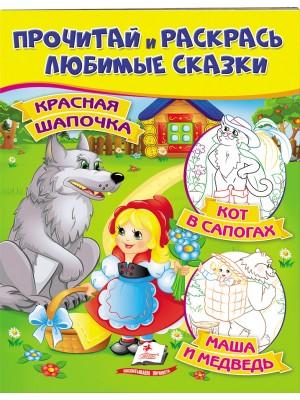 Красная шапочка. Кот в сапогах. Маша и медведь. Прочитай и раскрась любимые сказки