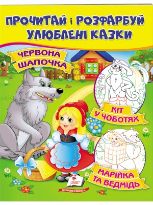 Червона шапочка. Кіт у чоботях. Марійка та ведмідь. Прочитай і розфарбуй улюблені казки