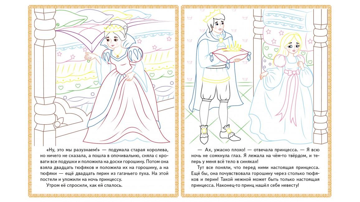 Русалочка. Принцесса на горошине. Прочитай и раскрась любимые сказки