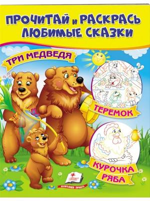 Три медведя. Теремок. Курочка Ряба. Прочитай и раскрась любимые сказки