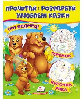 Три ведмеді. Теремок. Курочка Ряба. Прочитай і розфарбуй улюблені казки