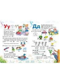 Букварь для малышей (А4 формат)