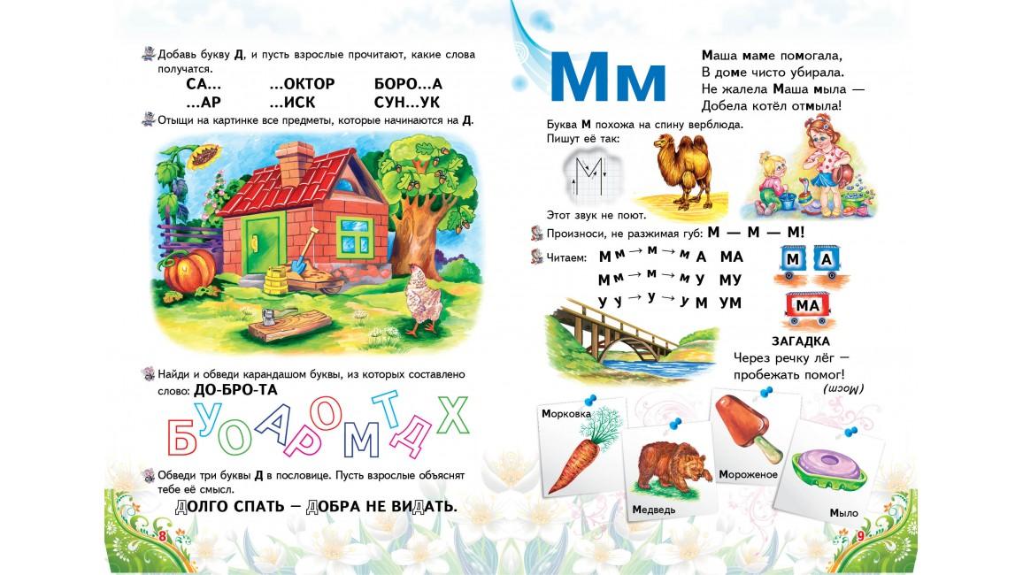 Букварь для малышей. Любимые авторы