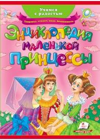 Энциклопедия маленькой принцессы. Любимые авторы