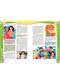 Энциклопедия маленькой принцессы (А4 формат)