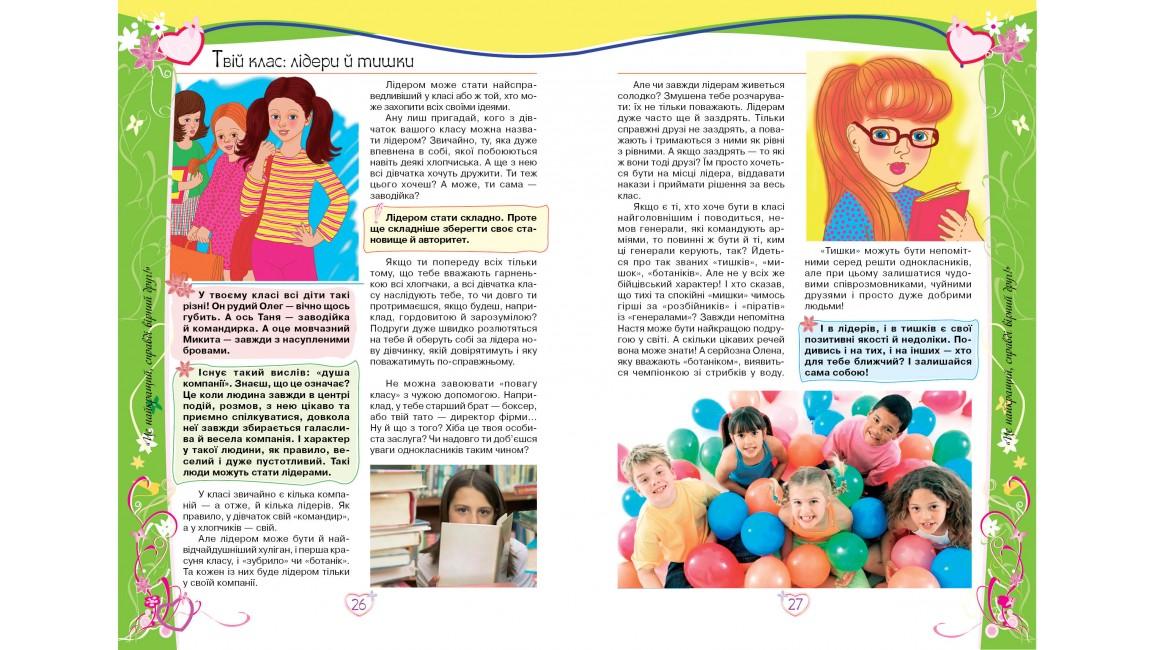 Енциклопедія маленької принцеси. Улюблені автори