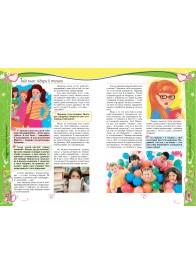 Енциклопедія маленької принцеси (А4 формат)