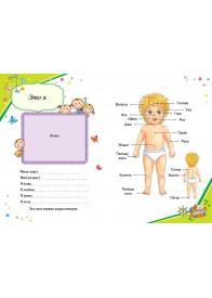 Энциклопедия малыша