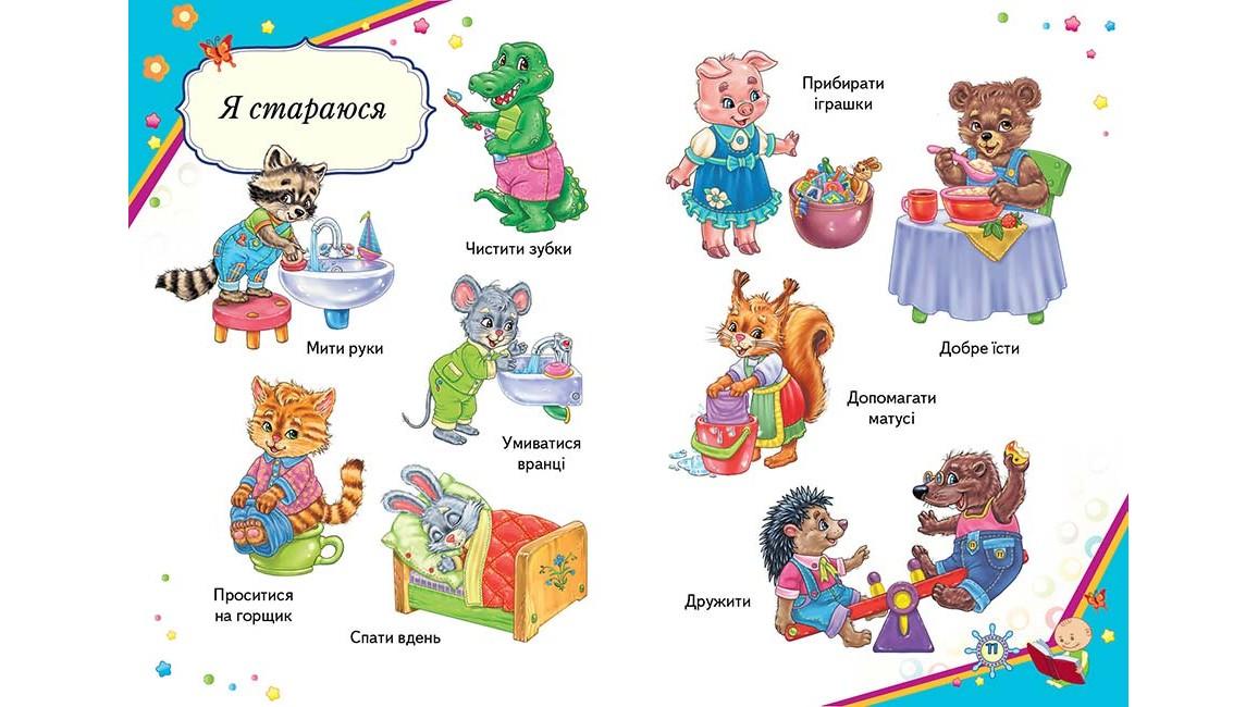 Енциклопедія малюка. Улюблені автори