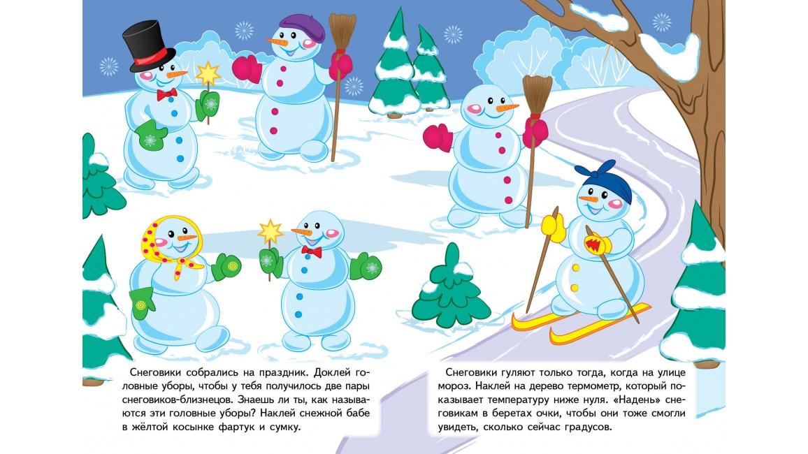 Развивающие задания для малышей зимой. Бельчонок