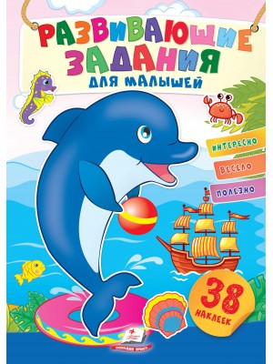 Развивающие задания для малышей. Дельфин
