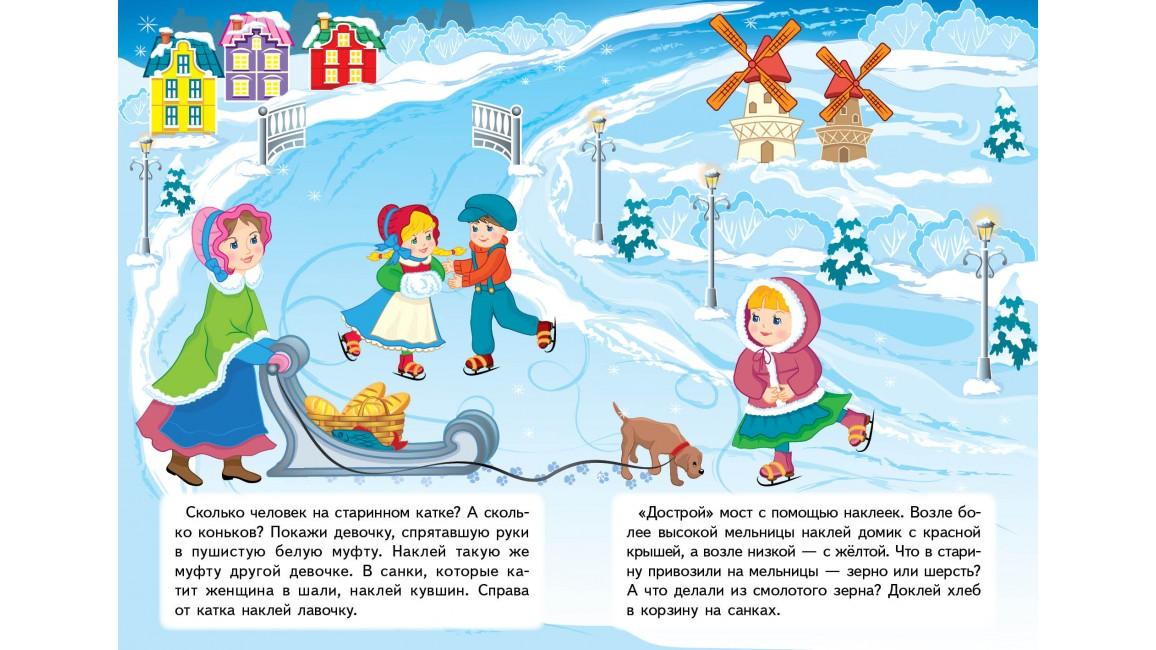 Развивающие задания для малышей зимой. Девочка