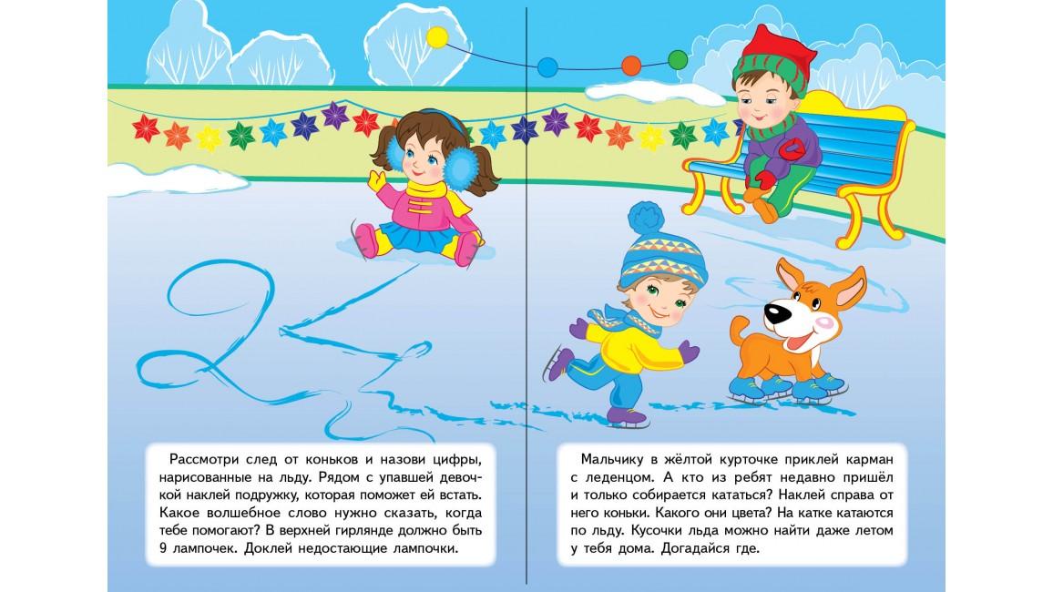 Развивающие задания для малышей зимой. Мальчик