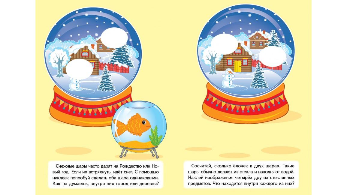 Развивающие задания для малышей зимойц. Котенок и снеговик
