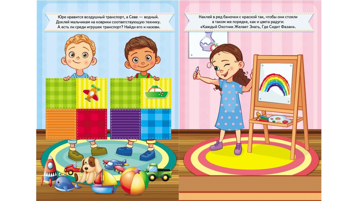 Развивающие задания для малышей. Лисичка