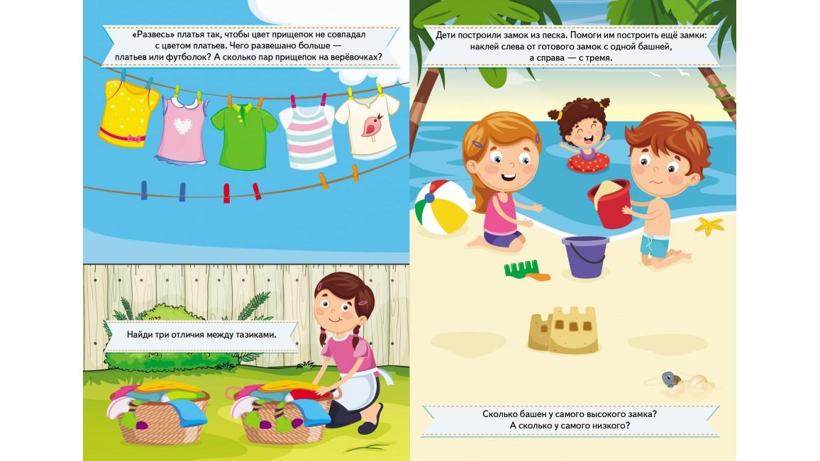 Развивающие задания для малышей. Обезьянка