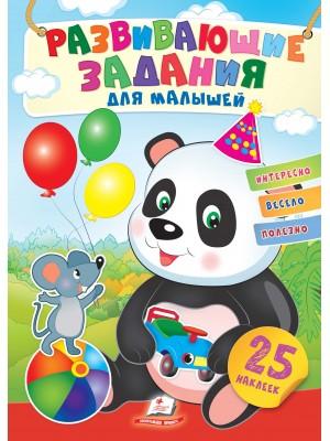Развивающие задания для малышей. Малышка панда