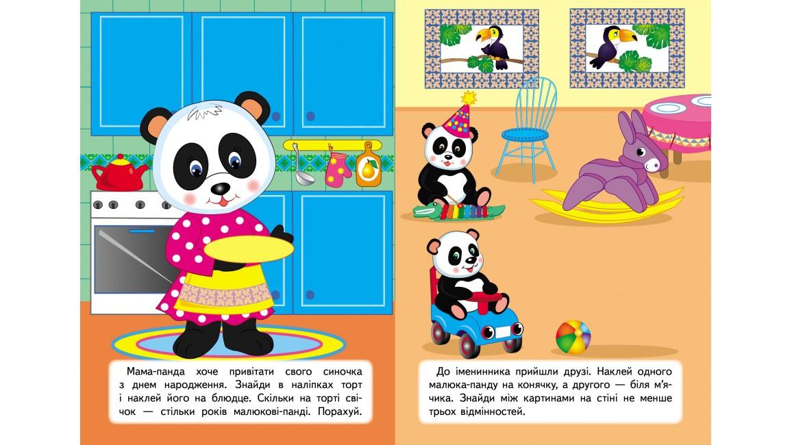 Розвивальні завдання для малят. Малятко панда