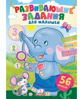 Развивающие задания для малышей. Слоник