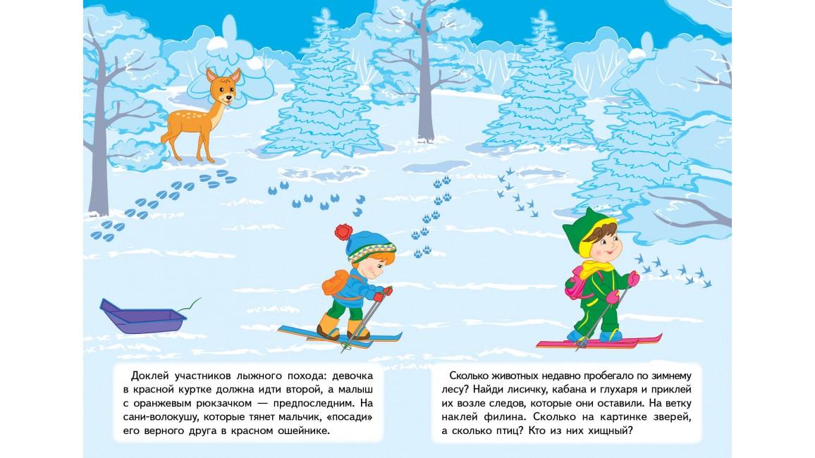 Развивающие задания для малышей зимой. Снежная баба