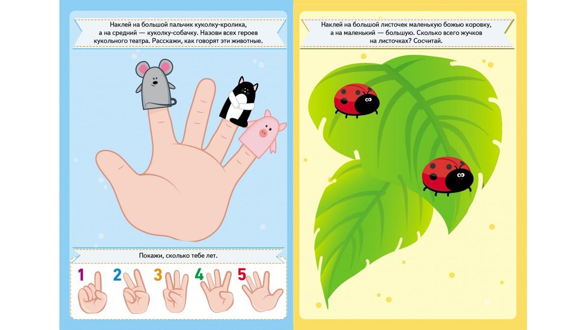 Развивающие задания для малышей. Медвежонок