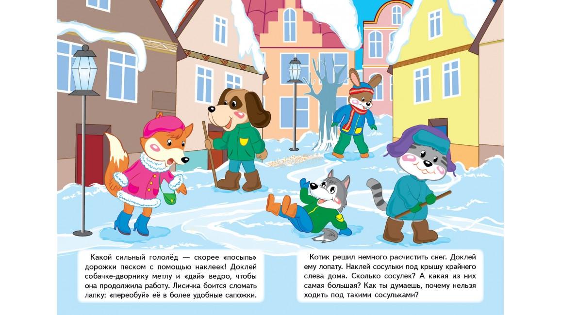Развивающие задания для малышей в зимние праздники. Зайчата на лыжах