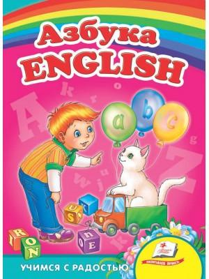 Азбука. English. Учимся с радостью