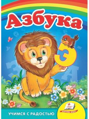 Азбука «Лев». Учимся с радостью