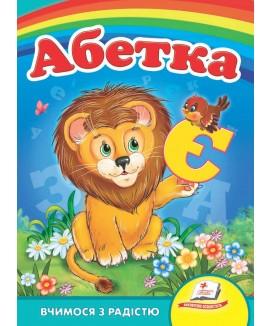 Абетка «Лев». Вчимося з радістю