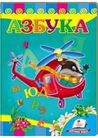 Азбука. Вертолет. Учимся с радостью