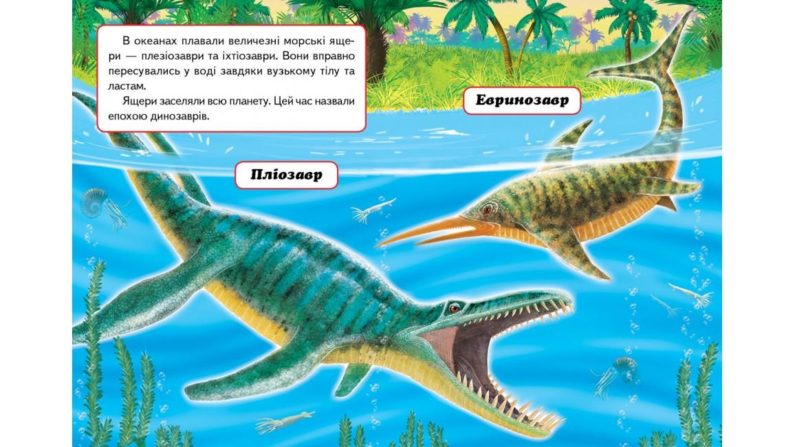 Динозаври. Пліозавр, Евринозавр. Вчимося з радістю