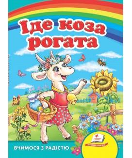 Іде коза рогата. Вчимося з радістю