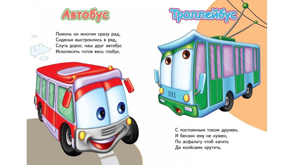 Тачки. Учим транспорт. Учимся с радостью